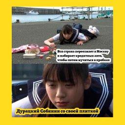 мем - японская школьница упала - проблемы москвичей
