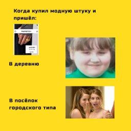 Мем - стяжка Ambush - посёлок городского типа
