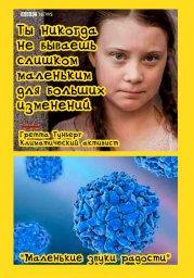 Грета Тунберг и коронавирус