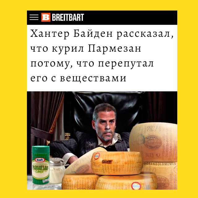 мем - Хантер Байден и пармезан - сырная мафия
