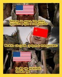 США и СССР.. можно сказать рядом с товарищем