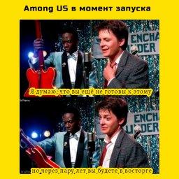 мемы among us на русском