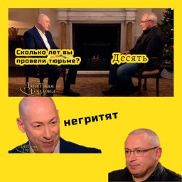 Сколько лет в тюрьме - Мем - Ходорковский и Гордон