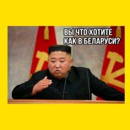 Мемы про Северную Корею которая пугает своих жителей Белоруссией