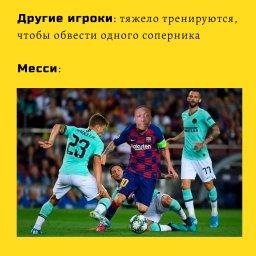 мемы - Хаби Лэйм - Месси и другие игроки