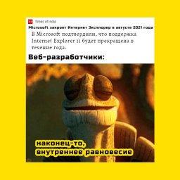 мем реакция разработчиков на интернет Эксплорер