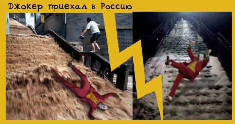 Джокер приехал в Россию