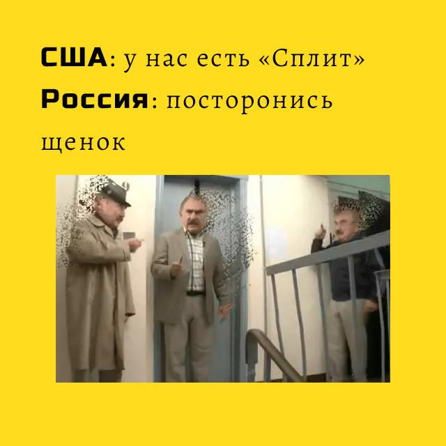 мем - Каневский - Следствие - русский Сплит