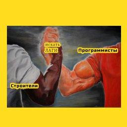 мем - чем похожи программисты и строители
