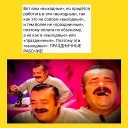 мем - испанский хохотун - выходные которые не совсем выходные