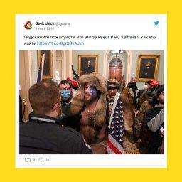 Мем - штурм Капитолия в США - Что за новый квест