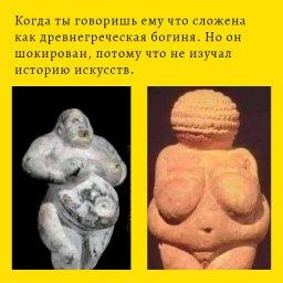 Когда ты говоришь что у тебя фигура древнегреческой богини