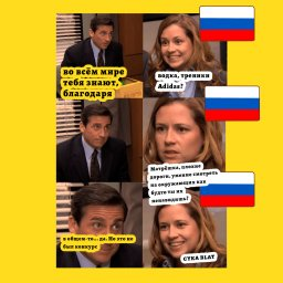 мем - во всем мире тебя знают - Россия