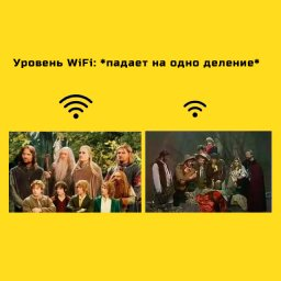 мем - советски властелин колец - уровень wi-fi падает
