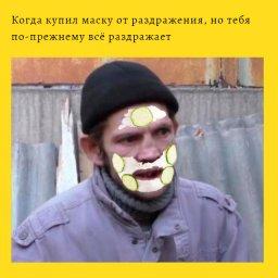 мем - втираешь дичь - купил маску от раздражения