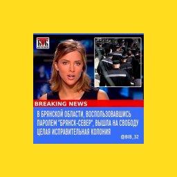 мем - Брянск север - невероятные новости