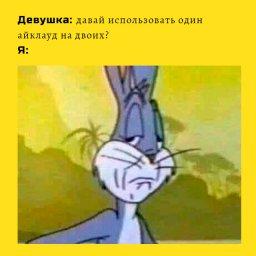 мем кролик удивляется