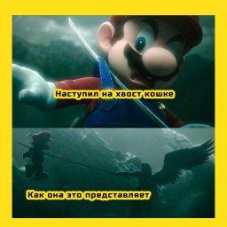 когда наступил на хвост кошки - Мемы Сефирота пронзает Марио
