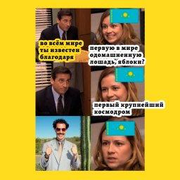 мем - во всем мире тебя знают - Казахстан