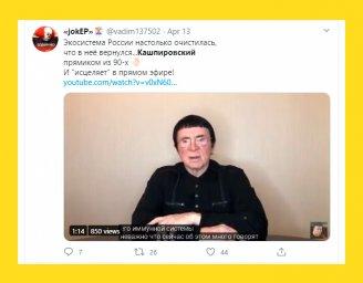 Кашпировский и экосистема России