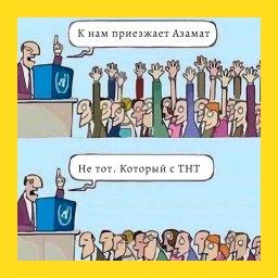 мемы - Азамат Айталиев - когда приезжает Азамат