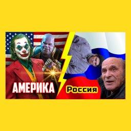 мем - втираешь дичь - Америка и Россия