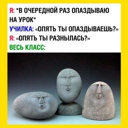 мем 2020 - про каменное лицо