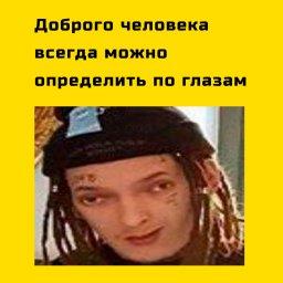 мем - Кизяка - добрый человек