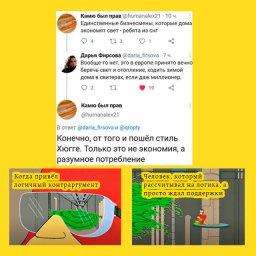 мем - эти очки не работают - диалог с либералом в Twitter