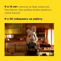 мем - кролик Ральф - человек в 30 лет
