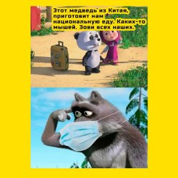 волк из маши и медведя - картинка с мемом