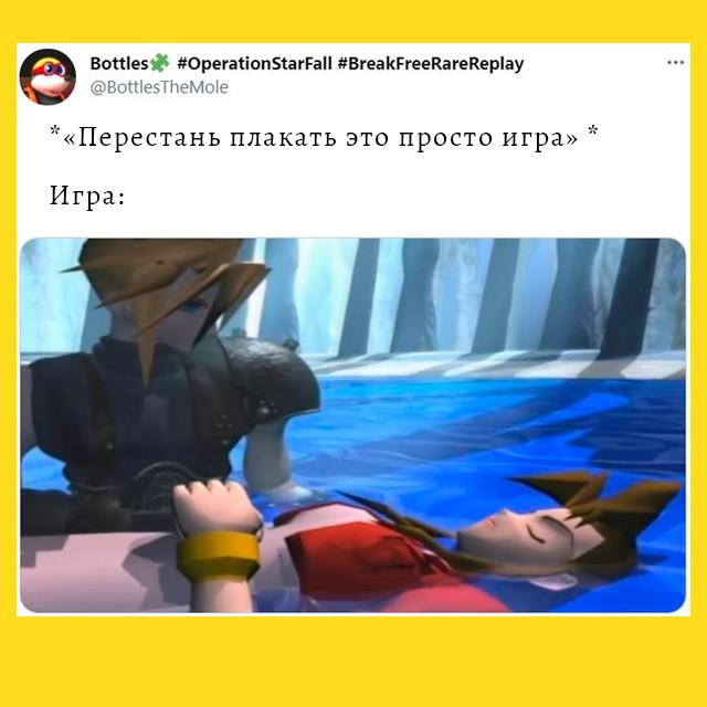 мем - Перестань плакать, это просто - игра