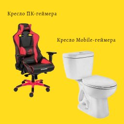 мем - кресла геймеров