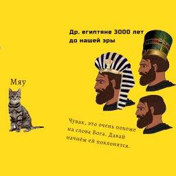 мем - древние египтяне, которые впервые увидели кошку