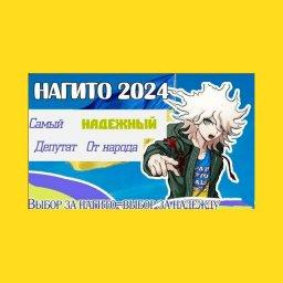 Мем - Кокичи в президенты - daf30d90
