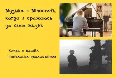 музыка в Minecraft