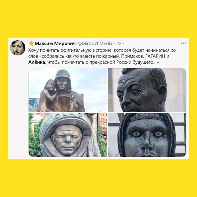 статуя аленки в нововоронеже мемы