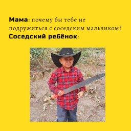 мем - соседский ребенок - fe9560b5
