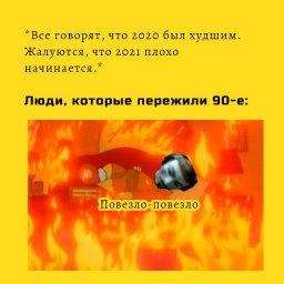 мем - спидран по майнкрафту - все жалуются на 2020