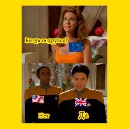 мем - вы друзья - США и Англия
