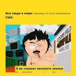 мем - весь мир радуется Новому году, кроме США