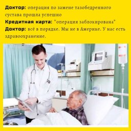 мем про доктора который проводил операцию