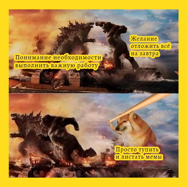 годзилла конг мем