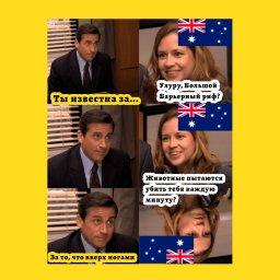 мем - во всем мире тебя знают - Австралия
