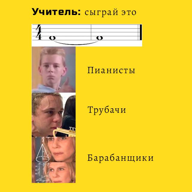 мем - учитель музыки просит сыграть