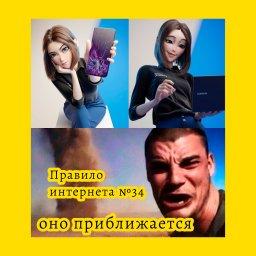 мем - виртуальный помощник Samsung - правило номер 34