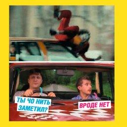 мем - Джокер такси и Букин