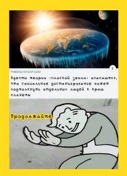 опасение сторонников теории плоской Земли