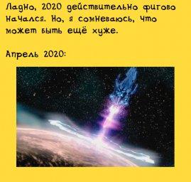 Апрель 2020: космический разум