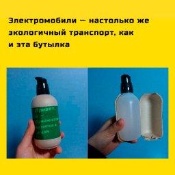 мем - бумажная бутылка с водой - электромобили это экологично